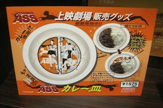 カレー皿…