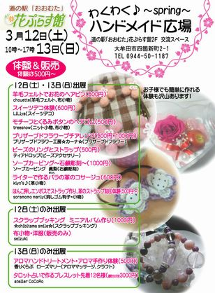 わくわく♪ハンドメイド広場~spring~50