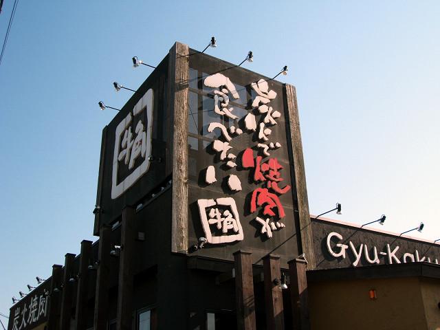 【看板屋】名古屋の隣で看板屋稼業。 看板屋ブログ~炭火焼肉 ...