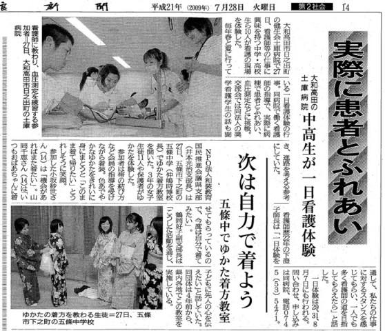 奈良新聞 看護 一日看護体験 民医連