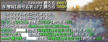 RedStone 08.10.28[09]