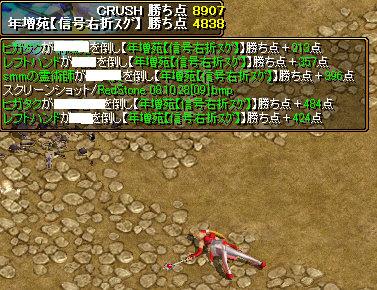 RedStone 08.10.28[10]