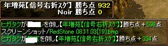 RedStone 08.11.03[20]