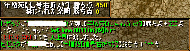 RedStone 08.11.06[10]