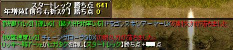 RedStone 08.11.13[14]