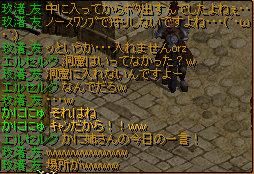 RedStone 08.12.07[01]