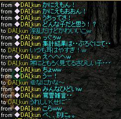 RedStone 08.12.12[04]