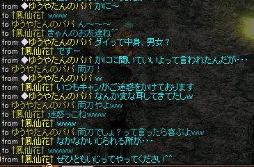 RedStone 08.12.12[05]