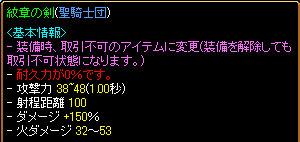 425剣士