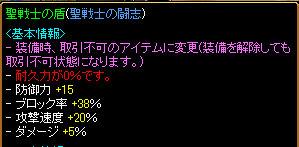 330剣士