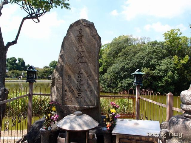 古池竜王の碑