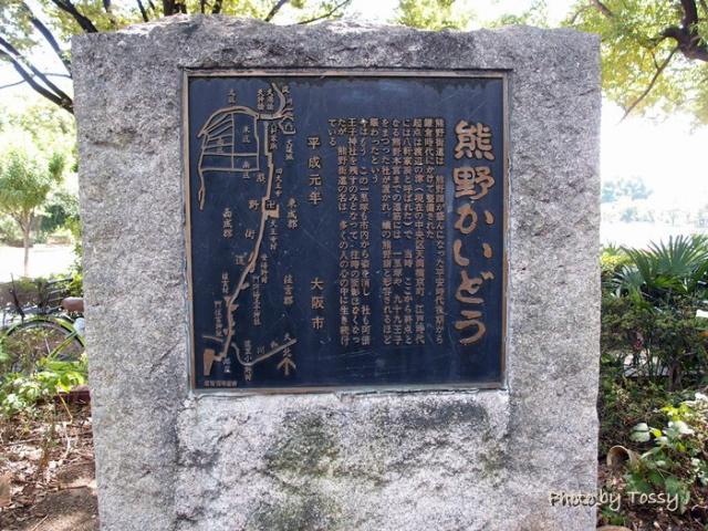 熊野街道の碑