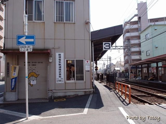 阪堺電車本社