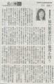 朝日新聞 私の視点「被告製薬会社の倫理を問う」山口美智子さん