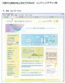 大阪がん医療の向上をめざす会 サイトデザイン思考中