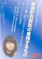 MERSシンポ2008_1