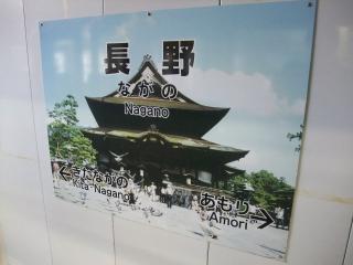 白馬・木崎湖OFF11-01-01