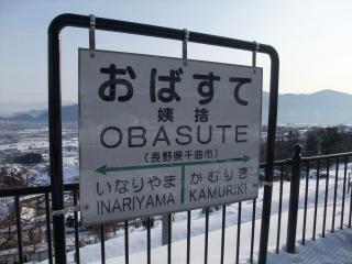 白馬・木崎湖OFF11-01-04
