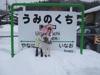 白馬・木崎湖OFF11-01-28