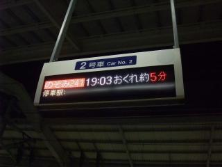 白馬・木崎湖OFF11-01-79