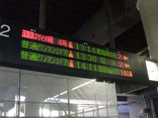 九州遠征2011-02-03