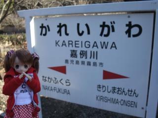 九州遠征2011-02-06