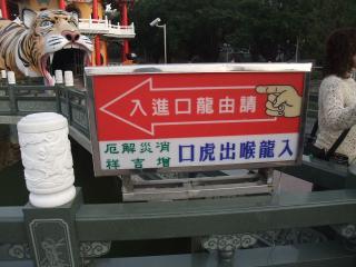 台湾2011-02-135