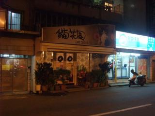 台湾2011-02-155