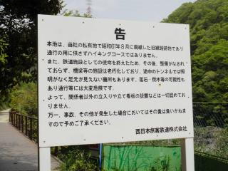 武田尾201105-02