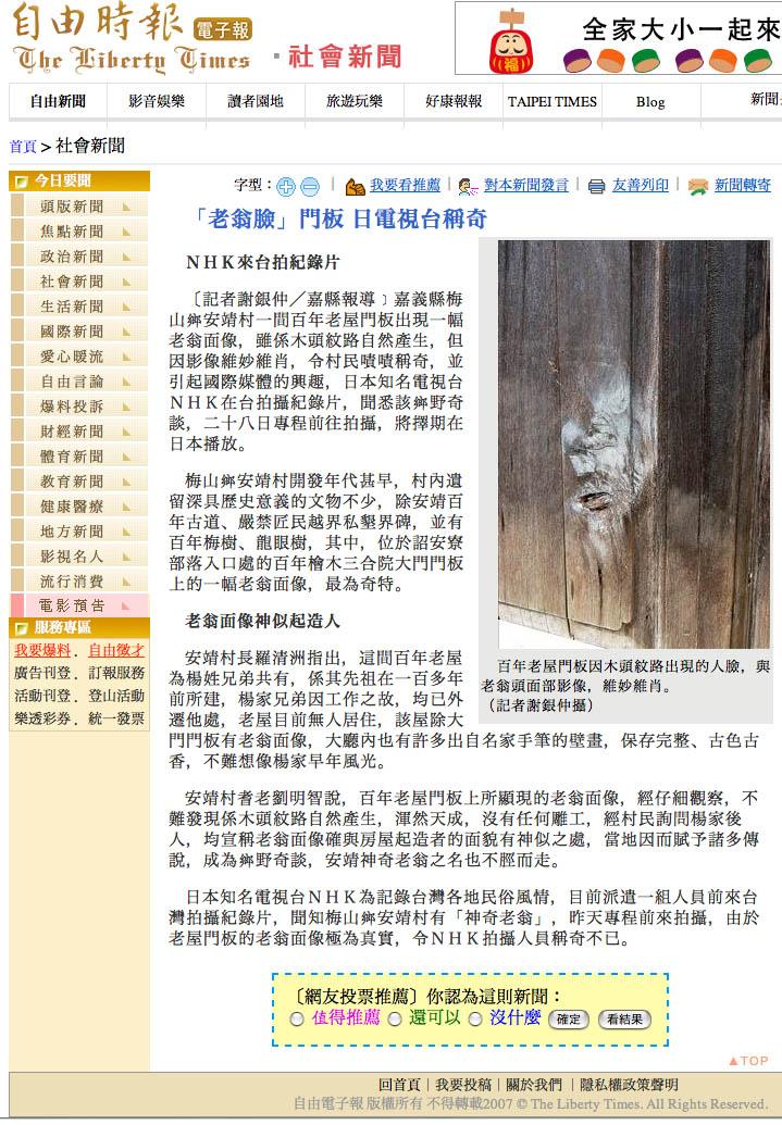 「老翁臉」門板 日電視台稱奇