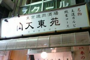 daitouen.jpg