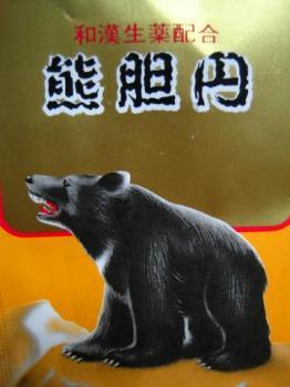 通称 熊の胃