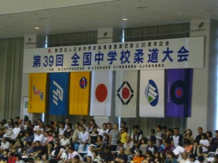 全中柔道大会