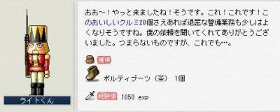 Maple0000039.jpg