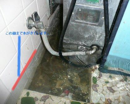 浴室詰り修繕