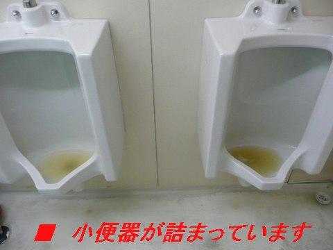 小便器の詰まりワイヤー洗管 神戸市