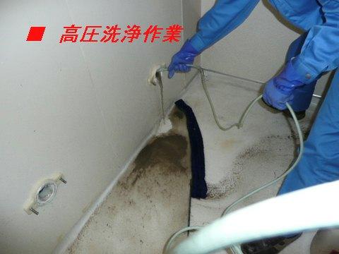 小便配管・高圧洗浄