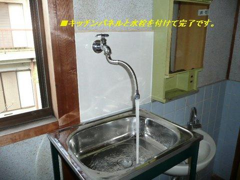 水栓取付調整