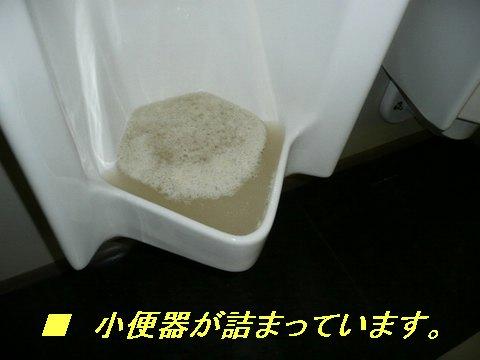 男子トイレ 排水不良 神戸市