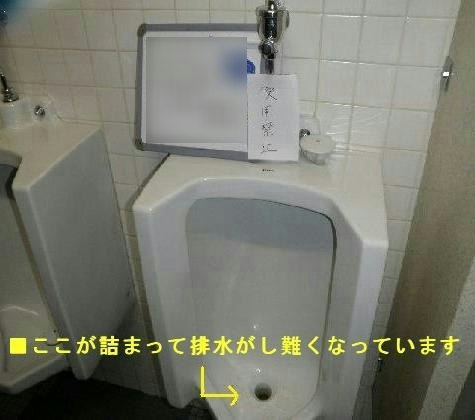 小便器の配管詰まり処置 神戸市