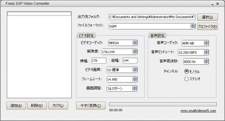 Freez_3GP_Video_Converter