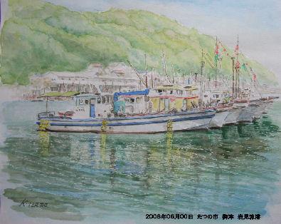 2008年06月00日 たつの市 御津 岩見漁港