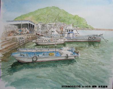 2008年06月00日 たつの市 御津 岩見漁港-1