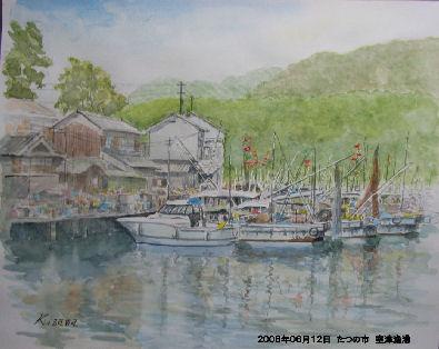 2008年06月12日 たつの市 室津漁港