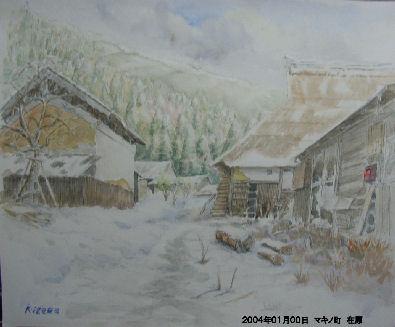 2004年01月00日 マキノ町 在原