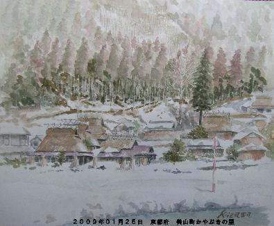2009年01月25日 京都府 美山町かやぶきの里