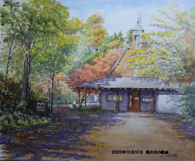 2003年10月00日 軽井沢の教会