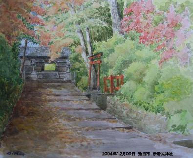 2004年12月00日 池田市 伊居太神社