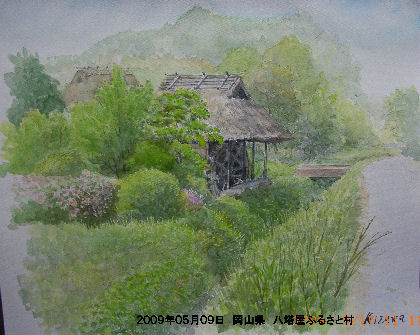 2009年05月11日 岡山県 八塔屋ふるさと村-1 水彩画
