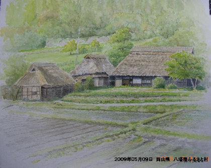 2009年05月11日 岡山県 八塔屋ふるさと村-3 水彩画